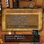 ドラクエ11Sクエスト「対決!カンダタ海賊団!」