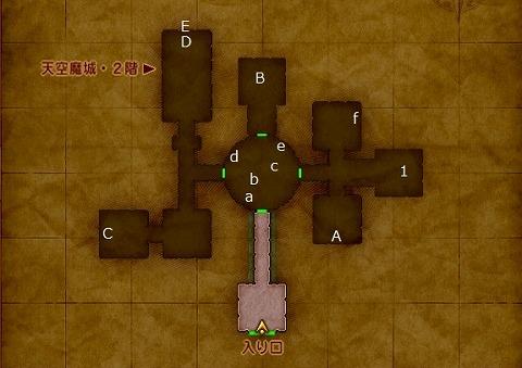 ドラクエ11S天空魔城1階宝箱場所